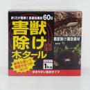 害獣除け 木タール 1kg