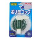 水缶用エアーコック 50mm用 BUB−03