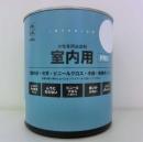 水性多用途塗料 室内用 0.9L ピュアブルー 0640