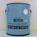 水性多用途塗料 室内用 3.8L スモーキーブルー 0504