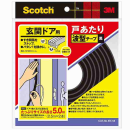 3M 玄関ドア用戸あたり波型テープ 黒 3.5mm×8.5mm×5m(2.5m×2)