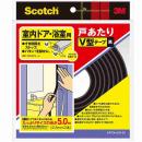 3M 室内ドア・浴室用戸あたりV型テープ 黒 6.2mm×8.6mm×5m(2.5m×2)