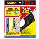 3M スコッチ 戸あたりP型テープ 黒 室内ドア用 6mm×9mm×5m(2.5m×2)