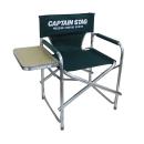 キャプテンスタッグ サイドテーブル付ディレクターチェア グリーン M3870