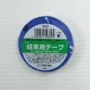 結束用テープ 0.13mm×19mm×20m ツヤ消し青
