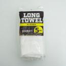 R* 消臭機能付 ロングタオル ホワイト 5枚入