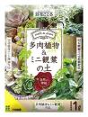 多肉植物&ミニ観葉の土 1L