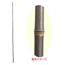 J063 黒竹 2m  6分