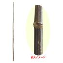 J065 黒竹 2m  8分