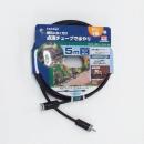 【簡単水やりシステム専用】 点滴チューブスリム 5m GKS105