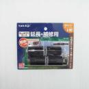 【簡単水やりシステム専用】 9mmジョイント GKJ102