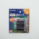 【簡単水やりシステム専用】 9mmジョイントエンドキャップ GKJ105