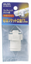 ELPA ライティングダクト用 電球ソケット口金17mm B−LRN17H