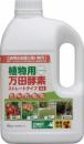 植物用万田発酵ストレートタイプ シャワー式 2L