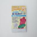 アイロン接着 縫い目の防水テープ 透明 巾20mm×2m巻