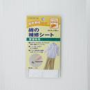 アイロン接着 綿の補修シート 普通地用 ベージュ 巾6.5cm×30cm