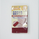 毛布のふち補修テープ(縫いつけ) エンジ 巾広タイプ 約3.8cm×2m巻