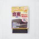 合皮の補修シート シールタイプ(強力粘着) 黒 11×20cm