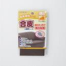 合皮の補修シート シールタイプ(強力粘着) こげ茶 11×20cm