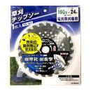 EARTH MAN 18V 2WAYグラストリマー用 チップソー 160mm×24P