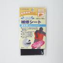 アイロン接着 防水補修シート 巾6.5×30cm 黒