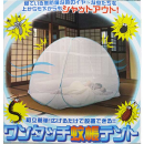 ワンタッチ蚊帳テント Sサイズ