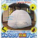 ワンタッチ蚊帳テント Mサイズ