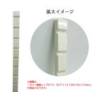 カラー棚板 レッグポスト 支柱 ホワイト 27×60×1500mm