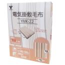 電気毛布(掛・敷毛布) 188×130 YMK−22