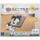 洗えるどこでもカーペット YWC−181F(T)