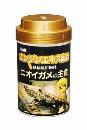 ニオイガメの主食中・大型用 140g