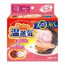 リラックス ゆたぽん 目もと用 ほぐれる温蒸気