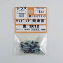 カラータッピング トラス黒 3×12