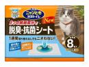 ニャンとも清潔トイレ 脱臭抗菌シート 8枚入