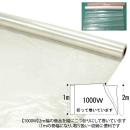 ポリシートW ♯150 1000W(2000mm)×50m巻