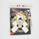 松飾り 寿 K−554