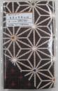 モリシタ 座布団カバー 絣 55x59 エンジ