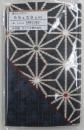 モリシタ 座布団カバー 絣 55x59 紺