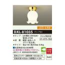 大光 LED小型シーリング DXL‐81035