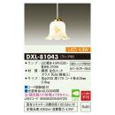 【ロイサポート用・作業費別・処分費別】大光 LED小型ペンダント DXL‐81043