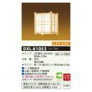 【ロイサポート用・作業費別・処分費別】大光 LED小型ペンダント DXL‐81052