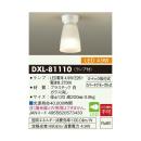 大光 LED小型シーリング DXL‐81110