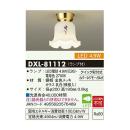 大光 LED小型シーリング DXL‐81112