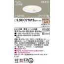 LEDセンサー付ダウンライト LGBC71612LE1