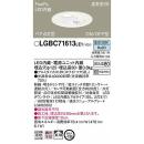 LEDセンサー付ダウンライト LGBC71613LE1