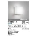 オーデリック ブラケットライト 昼白 OB255146