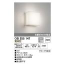 オーデリック ブラケットライト 電球 OB255147