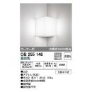オーデリック コーナーブラケット 昼白色 OB255148