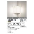 オーデリック コーナーブラケット 電球色 OB255149