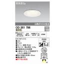 オーデリック 軒下用LEDダウンライト 白 OD261796